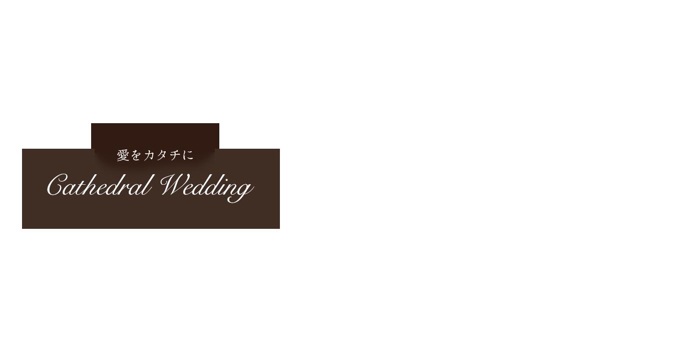 愛をカタチに Cathedral Wedding