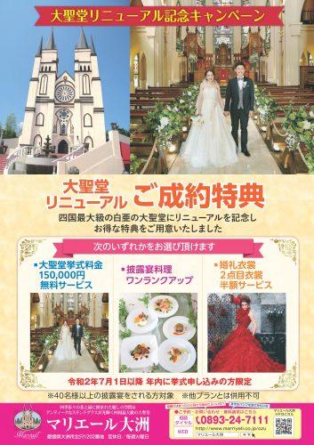 大聖堂リニューアル記念特別相談会